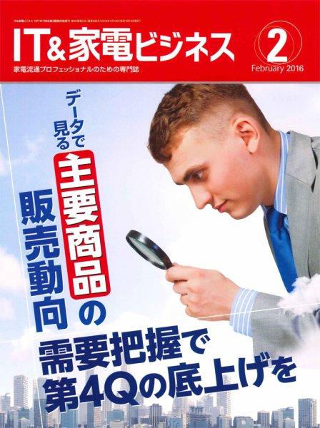 IT&家電ビジネス 2016年2月号