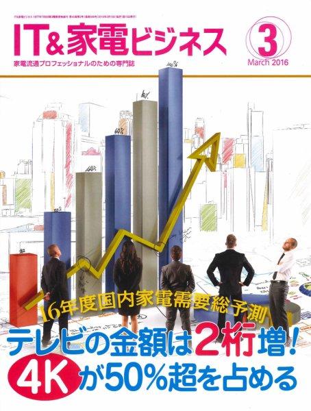 IT&家電ビジネス 2016年3月号