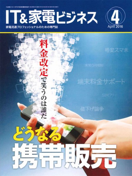 IT&家電ビジネス 2016年4月号
