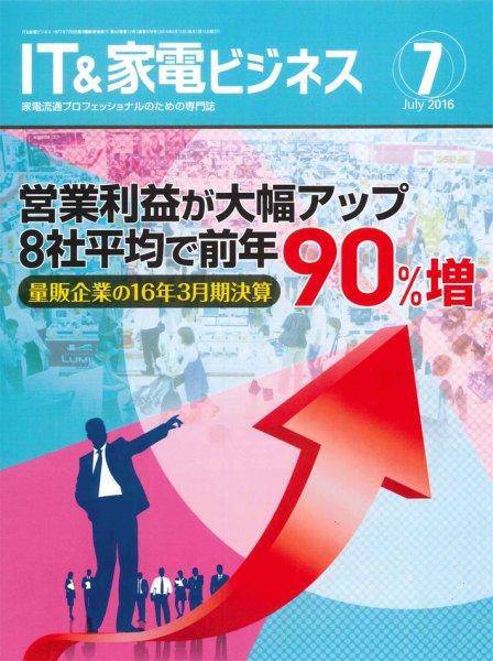 IT&家電ビジネス 2016年7月号