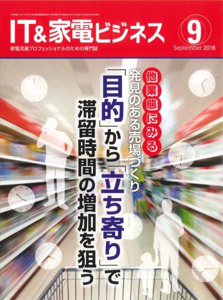 IT&家電ビジネス 2016年9月号