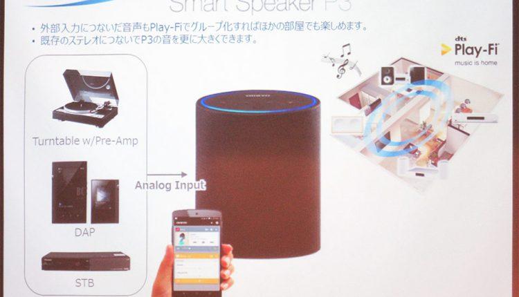 Onkyo-Smart-Speaker_05