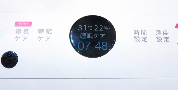 Reycop-releases-futon-conditioner_Futonkon_09