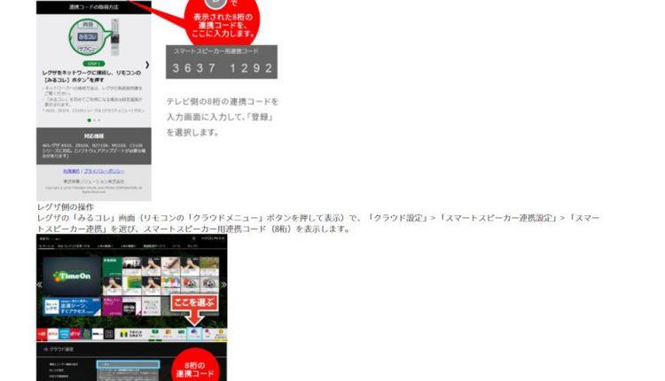 Toshiba-4K-REGZA_04