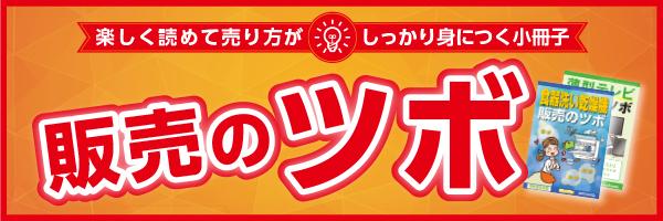 hantsubo_banner_top
