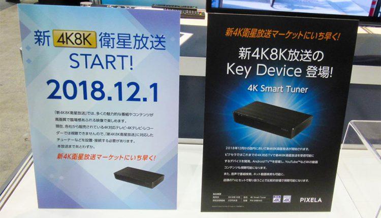 1st_4K8K_equipment_exhibition-17psd