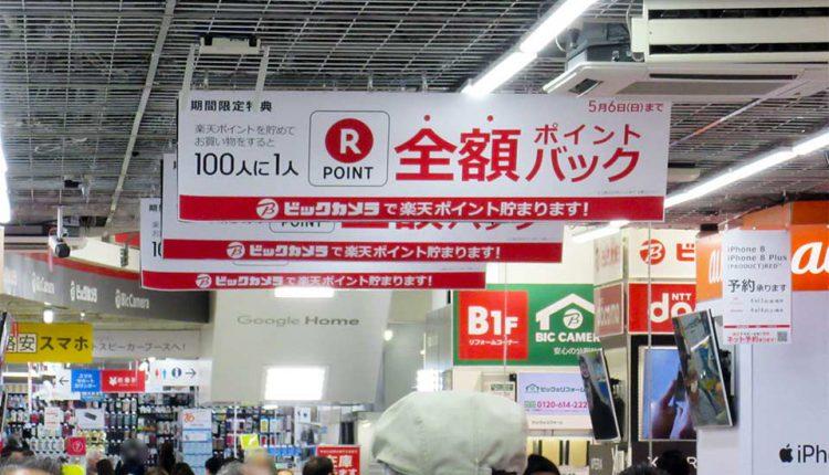 Rakuten-Bik-opens-in-the-Rakuten-market_16