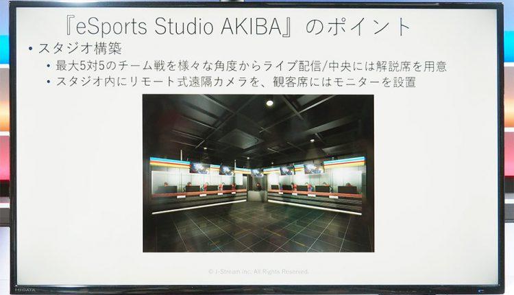 Sofmap-e-Sports-Studio-opened_06