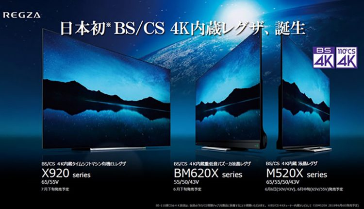 Toshiba-New-4K-satellite-broadcast-tuner_Built-in-REGZA_01