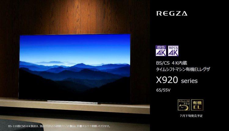 Toshiba-New-4K-satellite-broadcast-tuner_Built-in-REGZA_02
