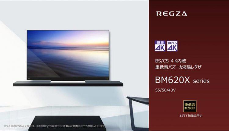 Toshiba-New-4K-satellite-broadcast-tuner_Built-in-REGZA_03