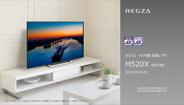 Toshiba-New-4K-satellite-broadcast-tuner_Built-in-REGZA_04