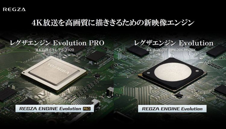 Toshiba-New-4K-satellite-broadcast-tuner_Built-in-REGZA_09