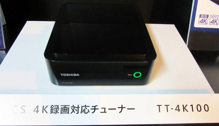 Toshiba-New-4K-satellite-broadcast-tuner_Built-in-REGZA_16