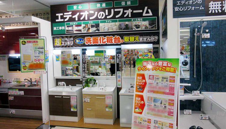 EDION-Mosaic-Mall-Kohoku-ku-Store-Open_05