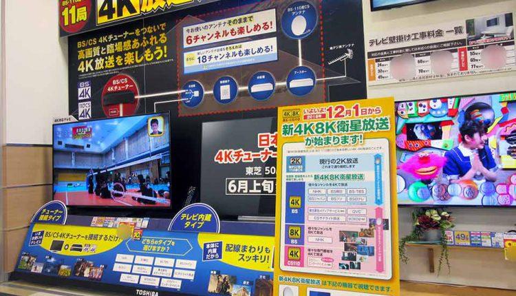 EDION-Mosaic-Mall-Kohoku-ku-Store-Open_27