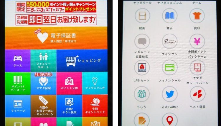 Yamada-Denki-app-new-function-Yamada-Check-Implus_02-03