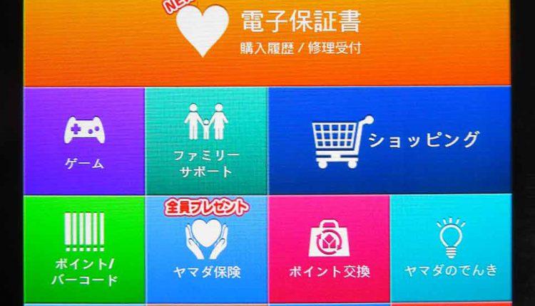 Yamada-Denki-app-new-function-Yamada-Check-Implus_02