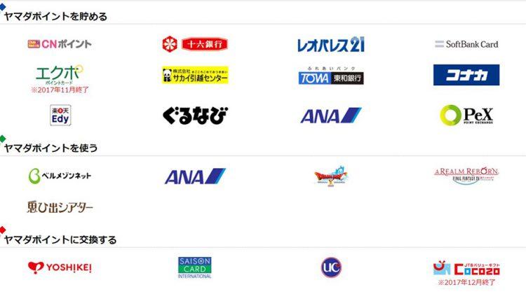 Yamada-Denki-app-new-function-Yamada-Check-Implus_04