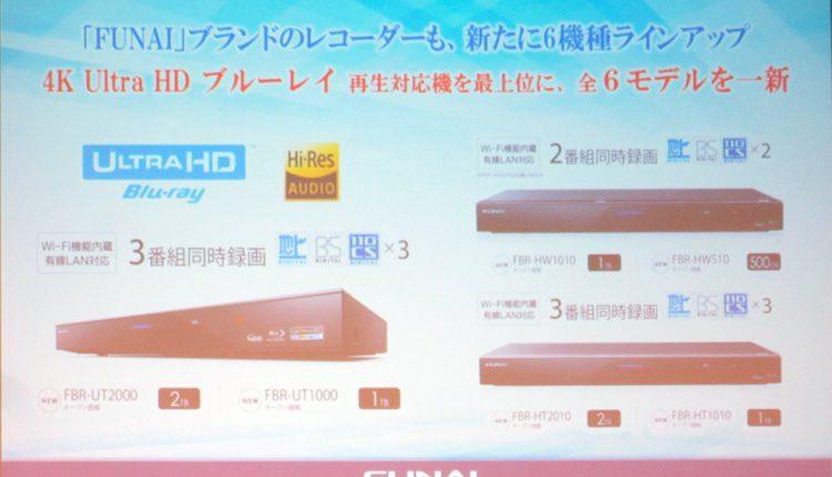FUNAI-TV-recorder-new-lineup_11
