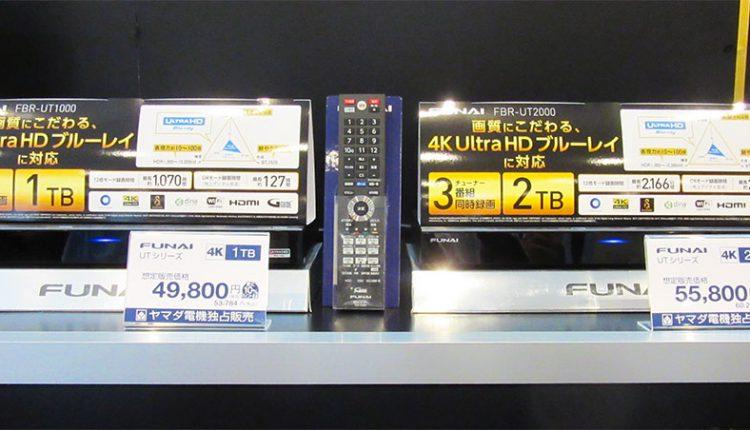 FUNAI-TV-recorder-new-lineup_13