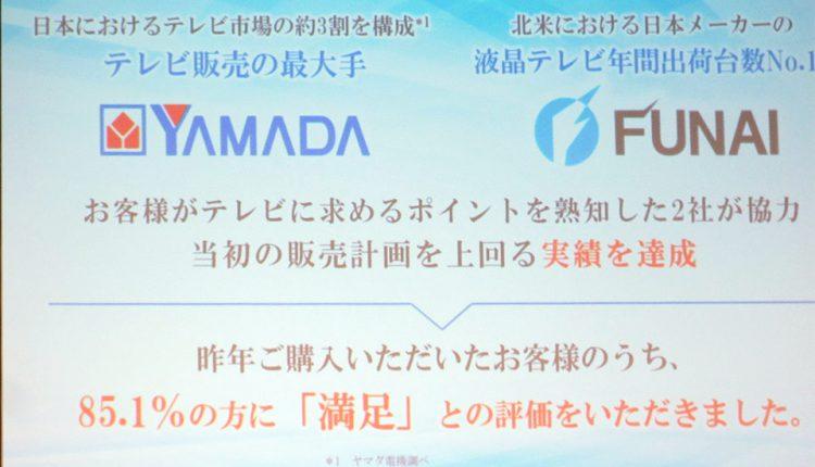 FUNAI-TV-recorder-new-lineup_15
