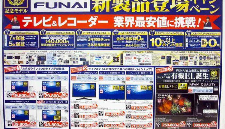 FUNAI-TV-recorder-new-lineup_20