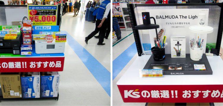 K'S-Denki-Saidai-Street-Store-Open_001