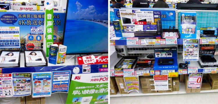 K'S-Denki-Saidai-Street-Store-Open_003