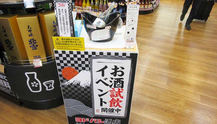 yodobashi-liquor-sales_07