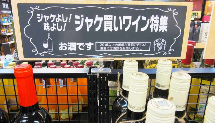 yodobashi-liquor-sales_11