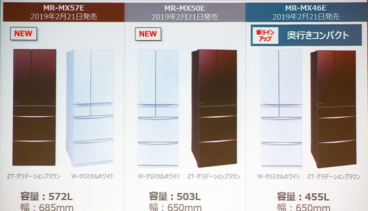 Mitsubishi-Electric-refrigerator-new-product-announcement_02
