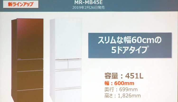Mitsubishi-Electric-refrigerator-new-product-announcement_03