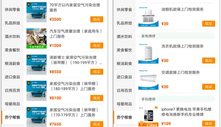 Suning-expands-convenience-store_09