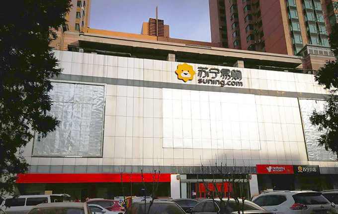 Suning-expands-convenience-store_top