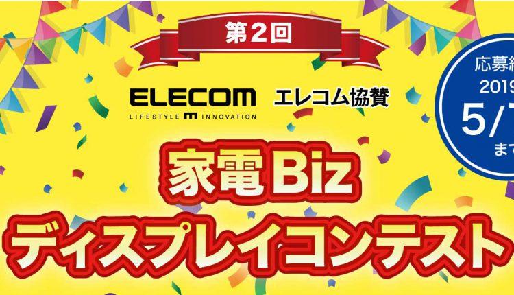elecom_header_main2
