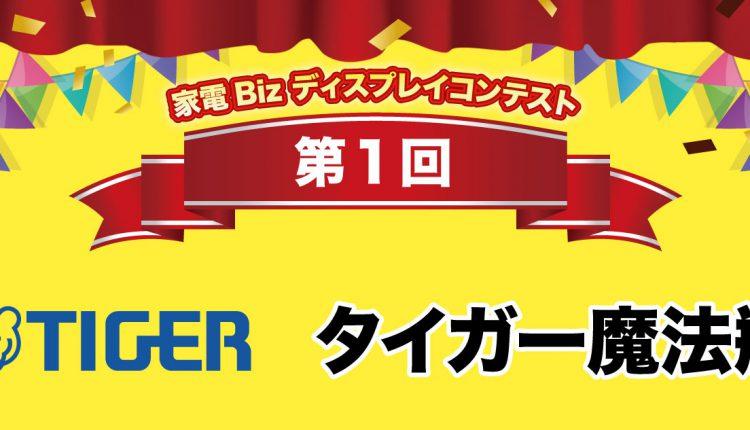 tiger_award_curtain_header