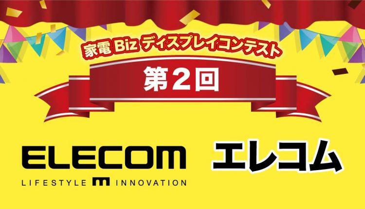 elecom_award_header.