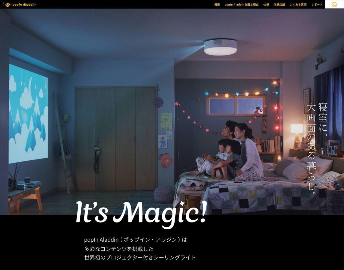 popIn Aladdinのウェブサイト(https://aladdin.popin.cc/)。popIn AladdinはYouTubeやNETFLIXなどが見られるほか、独自のコンテンツも豊富に備える