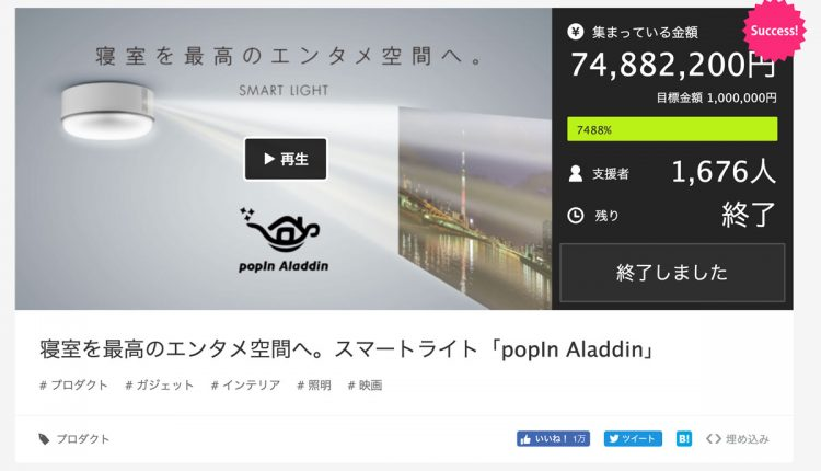popin-aladdin04