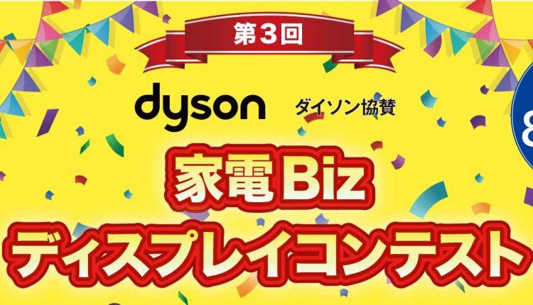 dison_01
