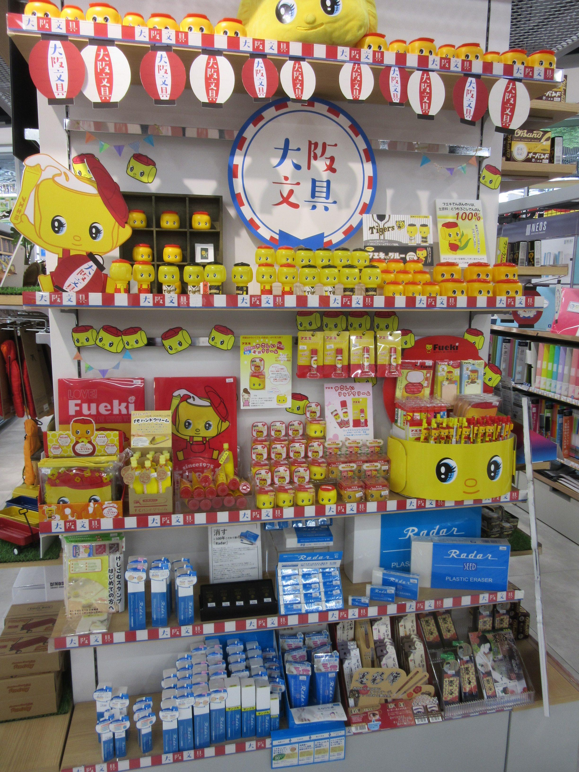 大阪に本社がある文具メーカーの商品を一同に集め、「大阪文具」とネーミング。用途が全く異なる文具を「大阪」という共通ワードで集合展示