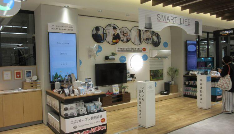 スマートスピーカーの体験コーナーでは、お客が声で家電を操作し、その利便性を実感してもらう