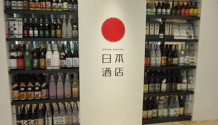 日本の酒にこだわった「日本酒店」を配置。全国から集めた日本酒や焼酎、ワインが大量に展示されている