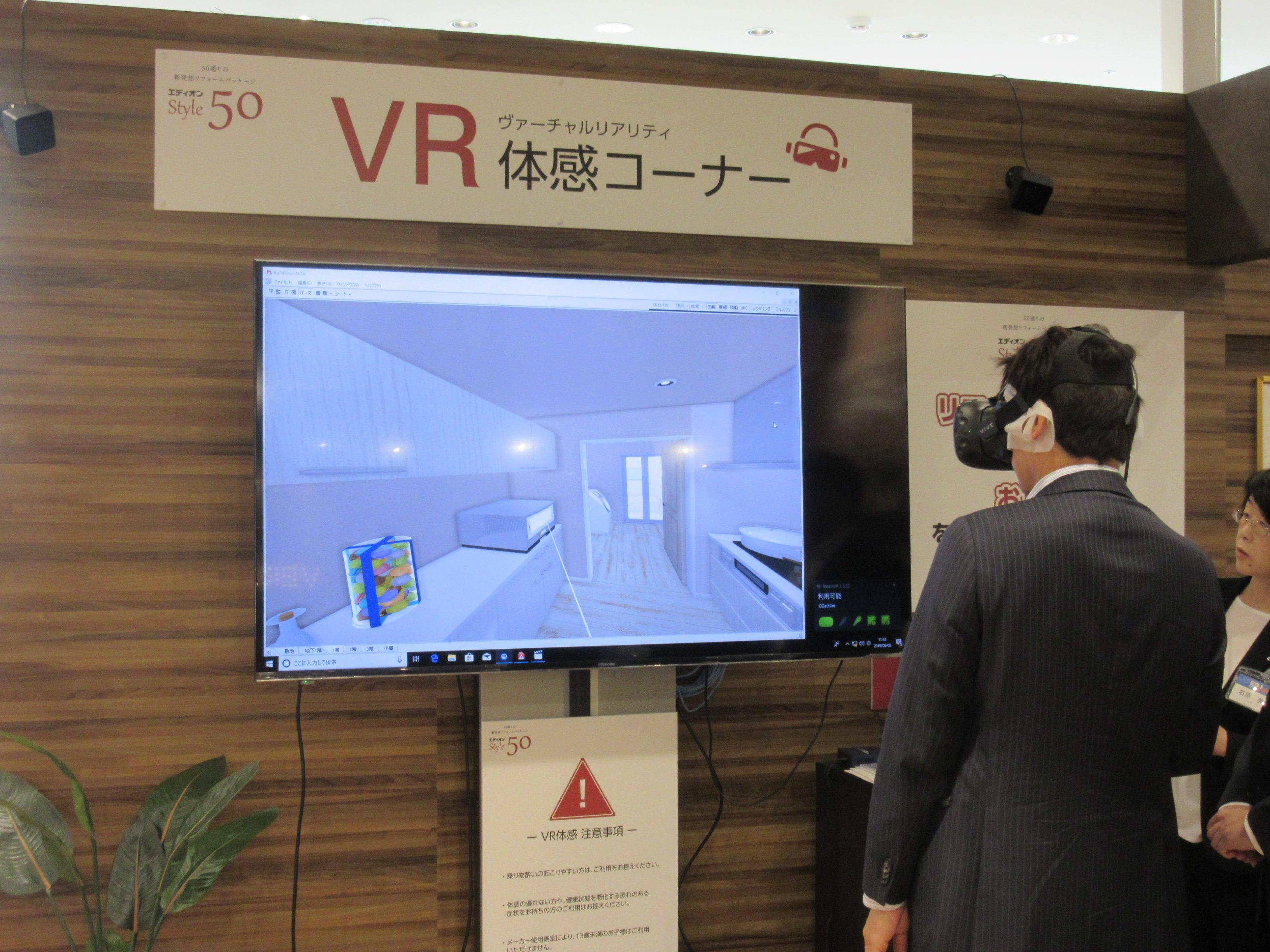 リフォーム後の室内がどのようになるか、VRを活用してお客に提案