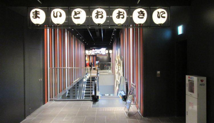 単なるラーメンパークにすることなく、大阪色を打ち出している