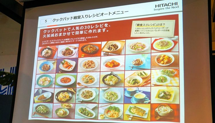 Hitachi's-new-microwave-and-rice-cooker_03