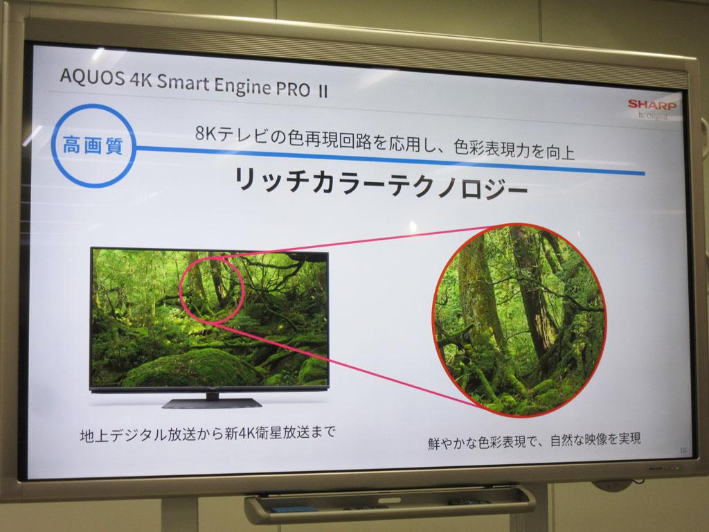 新開発エンジン「AQUOS 4K Smart Engine PRO II」の採用で、さらなる高画質化を実現