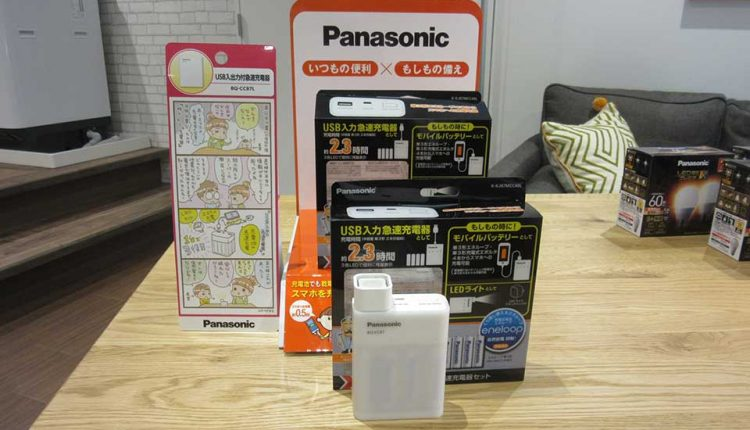 04_panasonic_charger