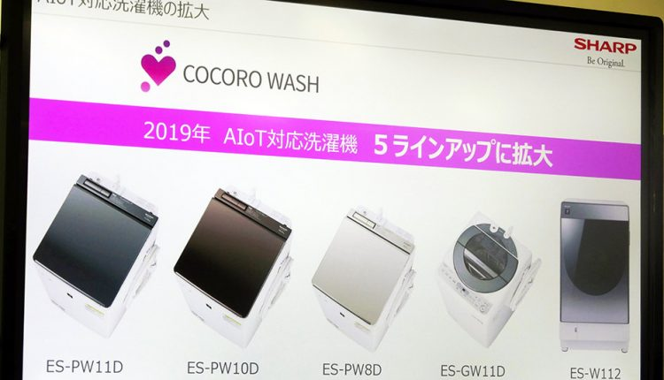 Sharp-launches-vertical-wash-dryer-with-AIoT_03